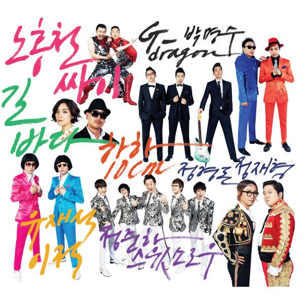 Various Artists - Seohae Ahn Highway Song Festival Cover